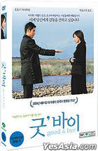 Departures (DVD) (Korea Version)