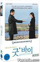 礼仪师之奏鸣曲 (DVD) (韩国版)