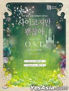 It's Okay to Not Be Okay OST Piano Play Collection