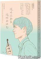 Sui Shi Shuo Zai Jian , Sui Shi Zai Xiang Jian : Xue Hui Duan She Li , Kai Qi Xiang Hu Xiang Shou Er Bu Xiang Hu Tuo Lei De Jiao You Ren Sheng