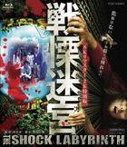 戦慄迷宮【8Kリマスター2K特別版】 (Blu-ray)