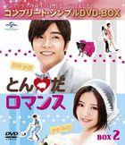 Go, Single Lady (DVD) (Vol. 2) (Japan Version)
