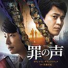 Movie Tsumi no Koe Original Soundtrack  (Japan Version)