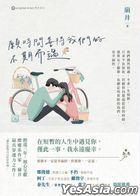 Yuan Shi Jian Shan Dai Wo Men De Bu Qi Er Yu