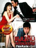 家有刁妻 (DVD) (泰國版)