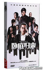 Under Cover (2017) (H-DVD) (Ep. 1-43) (End) (China Version)