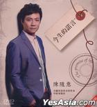 今生的諾言 Karaoke (DVD + VCD)