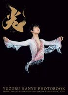 Hanyu Yuzuru Big Photobook 'Hikari -Be the Light-'
