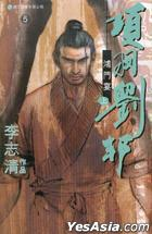 Xiang Yu Liu Bang (Vol.5) Hong Men Yan (Part I)