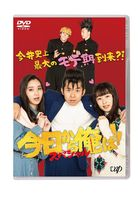 From Today, It's My Turn!! (2020) Special Drama (Mikoukai Scene FUkkatsu Ver.) (DVD) (Japan Version)
