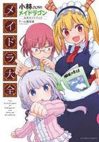 Miss Kobayashi's Dragon Maid Official Guide Book