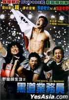 The Mafia, The Salesman (DVD) (Taiwan Version)