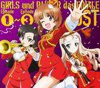 Anime Girls und Panzer das Finale Original Soundtrack GIRLS und PANZER das FINALE Episode1 -Episode 3 OST  (Japan Version)
