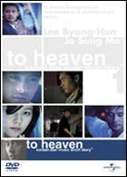 To Heavenミュージック・ショー 〜ミュージック・ショートストーリー