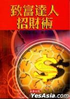 Zhi Fu Da Ren Zhao Cai Shu