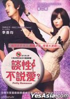 Petty Romance (DVD) (Taiwan Version)