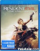 Resident Evil: The Final Chapter (2016) (Blu-ray) (Hong Kong Version)
