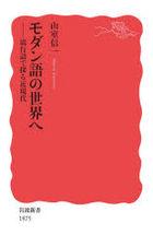 modango no sekai e riyuukougo de saguru kingendai iwanami shinshiyo shin akaban 1875