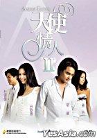 天使情人 (21-40集) (完) (香港版)