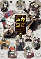 rekiyomi 3 3 haruta komitsukusu HARTA COMIX