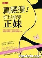 Zhen Yao Shou ! Ni Ye Neng Bian Zheng Mei