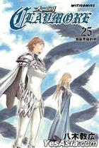 Claymore (Vol.25)