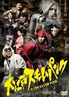 Oedo Steampunk (DVD Box) (Japan Version)