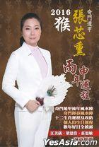 Qi Men Dun Jia Zhang Xin Xun 2016 Bing Shen Nian Yun Cheng