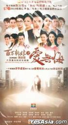 Bai Wan Xin Niang Zhi Ai Wu Hui (H-DVD) (End) (China Version)