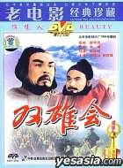 Li Shi Gu Shi Pian Shuang Xiong Hui (DVD) (China Version)