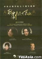 The Central Conservatory of Music 70 th Anniversary - Charity Concert of Opera Highlight (DVD + 2CD)
