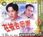 Sheng Huo Gu Shi Pian Zai Bei Gao Hou Mian (VCD) (China Version)