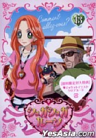 Sugar Sugar Rune Vol.13 (Japan Version)