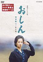Oshin Complete Edition (DVD) (Vol.4)(Japan Version)