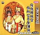 Qing Xia Nao Xuan Gong Yi Hong Gong Zi Ji Xiao Xiang Karaoke (VCD)