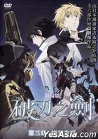 Broken Blade - Theatrical Edition: Chapter 3 - The Scar of Weapon (DVD) (Hong Kong Version)