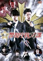 Butai Keishichou Battou Ka Vol.1 (DVD) (Japan Version)