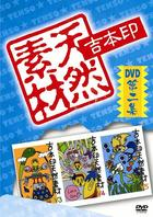 Yoshimoto Jirushi Tennen Sozai DVD Vol.2 (DVD)(Japan Version)