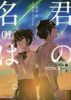 Your Name 1 (Bilingual Edition)