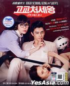High School King Of Savvy (2014) (DVD) (Ep. 1-17) (End) (English Subtitled) (tvN TV Drama) (Malaysia Version)