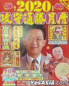 李居明 - 2020 鼠年攻守通勝月曆