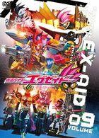 Kamen Rider Ex-Aid Vol.9 (DVD) (Japan Version)