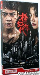 Age of Legends (2018) (H-DVD) (Ep. 1-47) (End) (China Version)