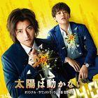 Movie & Drama Taiyou wa Ugokanai Original Soundtrack (Japan Version)