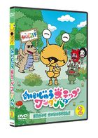 KAIJUU STEP WANDABADA VOL.2 ONEGAI!KAIJUUYA SAN! (Japan Version)