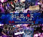Kiseki BEST COLLECTION II [Live](ALBUM+BLU-RAY) (First Press Limited Edition)(apan Version)