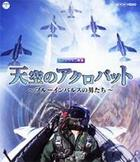 NHK Video High Visual Tokushuu: Tenku no Acrobat - Blue Impulse no Otoko Tachi (Blu-ray) (Japan Version)