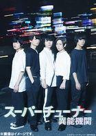 Super Tuner / Ino Kikan (Blu-ray) (First Press Limited Edition) (Japan Version)