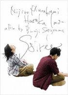 Soiree (Blu-ray) (Japan Version)