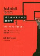 basuketsutobo ru senjiyutsugaku 1 1 ofubo ru sukuri n o himotoku